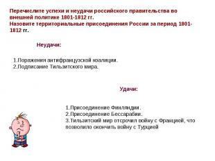 Перечислите успехи и неудачи российского правительства во внешней политике 1801-