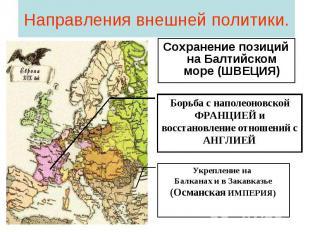 Направления внешней политики. Сохранение позиций на Балтийском море (ШВЕЦИЯ) Бор