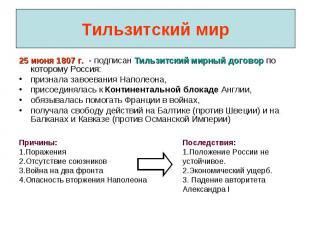 Тильзитский мир 25 июня 1807 г. - подписан Тильзитский мирный договор по котором