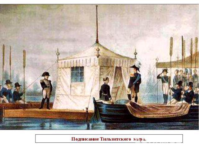 Подписание Тильзитского мира.