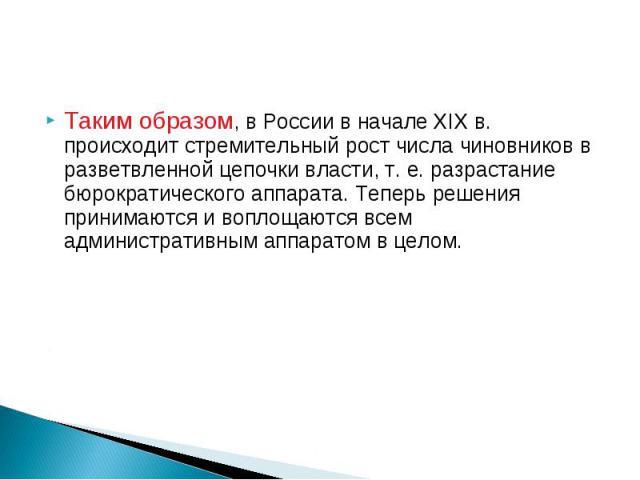 проблема разветвленной бюрократического аппарата в россии жену Звонит
