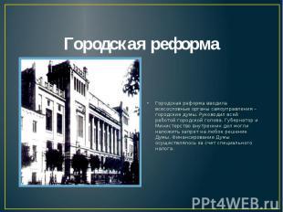 Городская реформа Городская реформа вводила всесословные органы самоуправления –
