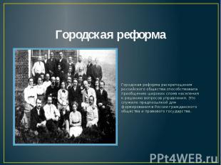 Городская реформа Городская реформа раскрепощения российского общества способств