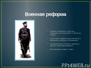 Военная реформа В армии отменялись телесные наказания, улучшался быт и обучение