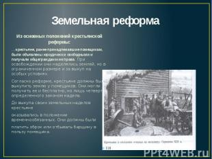 Земельная реформа Из основных положений крестьянской реформы:…крестьяне, ранее п