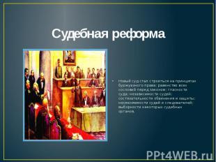 Судебная реформа Новый суд стал строиться на принципах буржуазного права: равенс
