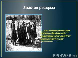 Земская реформа В 1864 г. было введено «Положение о земских учреждениях». В уезд
