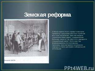 Земская реформа Отмена крепостного права позволяла привлечь к решению местных пр