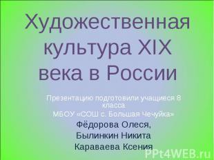 Художественная культура XIX века в РоссииПрезентацию подготовили учащиеся 8 клас