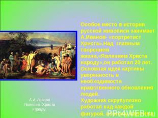 А.А.ИвановЯвление Христанароду. Особое место в истории русской живописи занимает