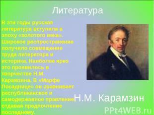 Литература В эти годы русская литература вступила в эпоху «золотого века».Широко