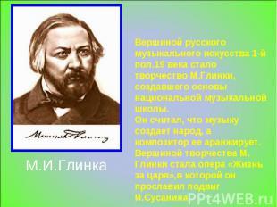 М.И.Глинка Вершиной русского музыкального искусства 1-й пол.19 века стало творче