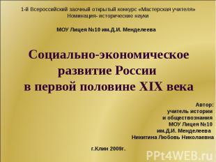 Социально-экономическое развитие России в первой половине XIX века 1-й Всероссий