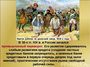 В30-х гг.XIX в.вРоссии начался промышленный переворот. Его развитие сдержива