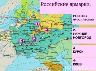 Российские ярмарки. 1- РОСТОВ ЯРОСЛАВСКИЙ 2- НИЖНИЙ НОВГОРОД 3- КУРСК 4- КИЕВ