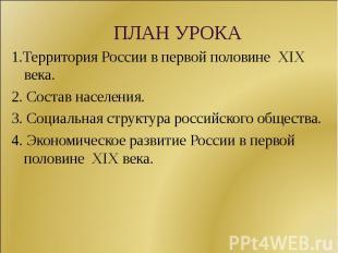 1.Территория России в первой половине XIX века.2. Состав населения.3. Социальная