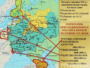 Россия к середине XIX в.-континентальная страна,6-я часть суши18 млн.кв.км.Разде