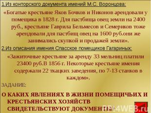 1.Из конторского документа имений М.С. Воронцова:«Богатые крестьяне Яков Бочков