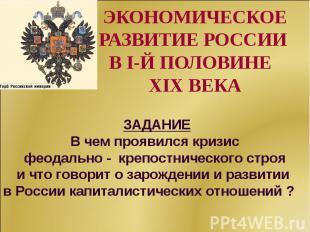 ЭКОНОМИЧЕСКОЕ РАЗВИТИЕ РОССИИ В I-Й ПОЛОВИНЕ XIX ВЕКА ЗАДАНИЕ В чем проявился кр