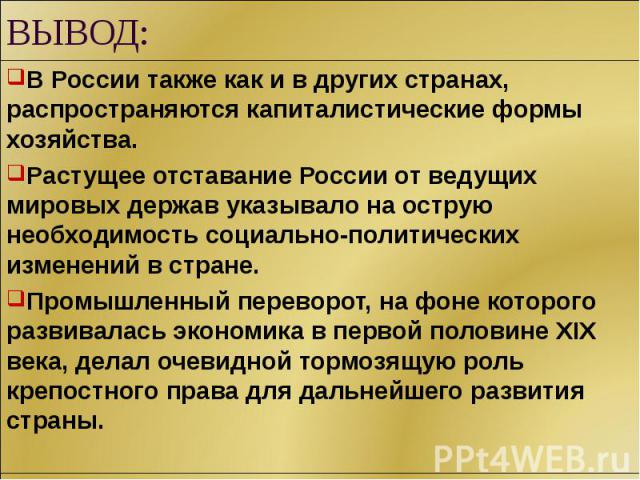 В России также как и в других странах, распространяются капиталистические формы хозяйства.Растущее отставание России отведущих мировых держав указывало наострую необходимость социально-политических изменений встране. Промышленный переворот, нафо…