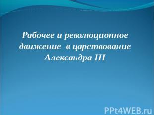Рабочее и революционное движение в царствование Александра III