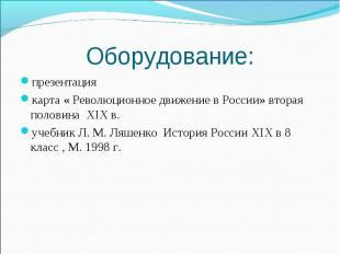 Оборудование: презентациякарта « Революционное движение в России» вторая половин