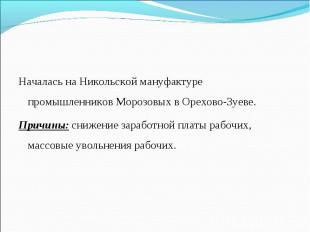 Началась на Никольской мануфактуре промышленников Морозовых в Орехово-Зуеве.Прич
