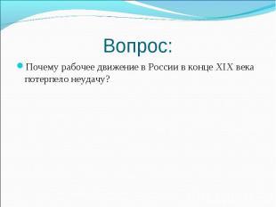 Вопрос: Почему рабочее движение в России в конце XIX века потерпело неудачу?