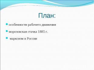 особенности рабочего движенияморозовская стачка 1885 г. марксизм в России