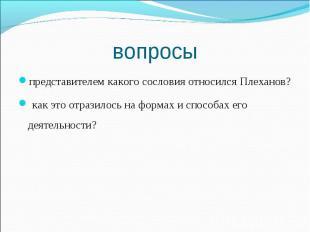 вопросы представителем какого сословия относился Плеханов? как это отразилось на