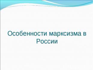 Особенности марксизма в России