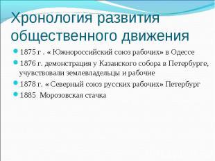 Хронология развития общественного движения 1875 г . « Южнороссийский союз рабочи