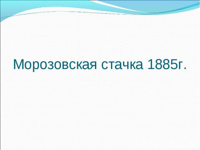 Морозовская стачка 1885г.