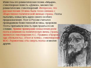 Известны его романтическая поэма «Мцыри», стихотворная повесть «Демон», множеств