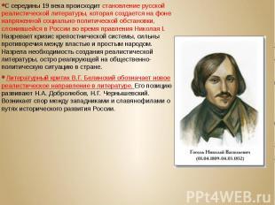 С середины 19 века происходит становление русской реалистической литературы, кот