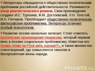 Литераторы обращаются к общественно-политическим проблемам российской действител