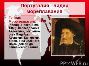 Португалия –лидер мореплавания Генрих Мореплаватель (принц Энрике, 1394-1460): и