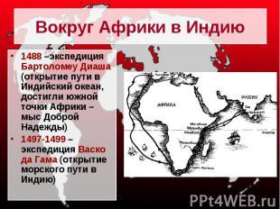 Вокруг Африки в Индию 1488 –экспедиция Бартоломеу Диаша (открытие пути в Индийск