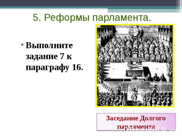 .Выполните задание 7 к параграфу 16.