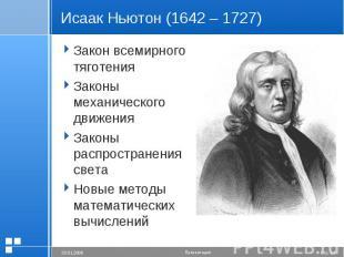 Исаак Ньютон (1642 – 1727) Закон всемирного тяготенияЗаконы механического движен