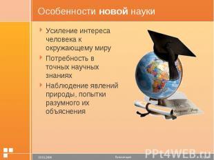 Особенности новой науки Усиление интереса человека к окружающему мируПотребность