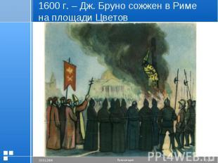 1600 г. – Дж. Бруно сожжен в Римена площади Цветов