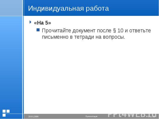 Индивидуальная работа «На 5»Прочитайте документ после § 10 и ответьте письменно в тетради на вопросы.