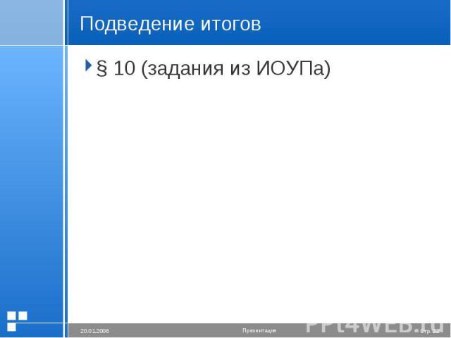 § 10 (задания из ИОУПа) Подведение итогов