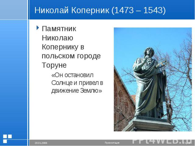 Николай Коперник (1473 – 1543) Памятник Николаю Копернику в польском городе Торуне«Он остановил Солнце и привел в движение Землю»
