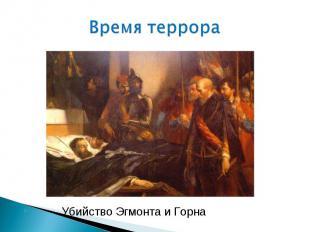 Время террора Убийство Эгмонта и Горна
