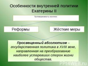 Особенности внутренней политики Екатерины II Противоречивость политики: Реформы