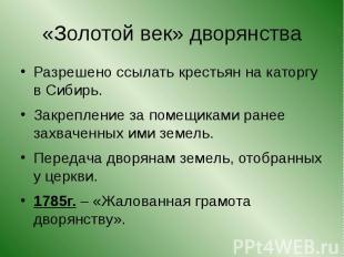 «Золотой век» дворянства Разрешено ссылать крестьян на каторгу в Сибирь.Закрепле