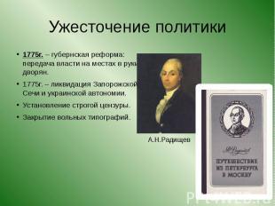 Ужесточение политики 1775г. – губернская реформа: передача власти на местах в ру