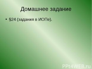 Домашнее задание§24 (задания в ИОПе).